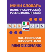 Итальянско-русский русско-итальянский мини-словарь фото