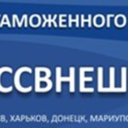 Классификация товаров согласно УКТ ВЭД фото