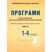 Програми курсів за вибором для ЗНЗ. Варіативна складова Типових навчальних планів 1-4 класи Книга 1 фото
