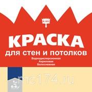 Краска ВД-АК Интерьерная для стен и потолков (14 кг) фото