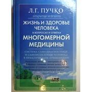 Книга Пучко Л.Г. Жизнь и здоровье человека Многомерная медицина фото