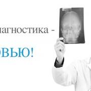 Комплексная медицинская диагностика фото