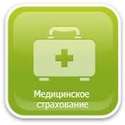 Добровольное страхование от несчастных случаев и болезней фото