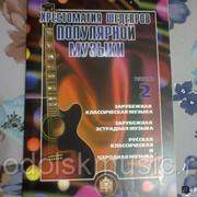 Хрестоматия шедевров популярной музыки. Тетрадь 2. фото