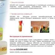 Средство для обработки вымени после доения на основе молочной кислоты - GOLDEN MIX фото