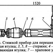 Прибор стяжной для перешивки пути модель 1451 фото