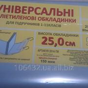Обложки универсальные 250х430мм регулируемые 253113 фото