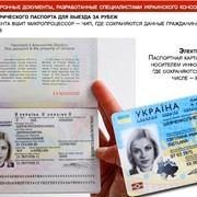 Детский загранпаспорт в Харькове фото