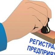 Регистрация предприятий всех форм собственности г. Киев фото