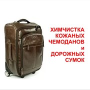 Химчистка чемоданов (кожа) фото