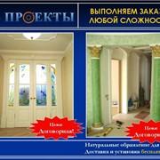 Обрамление для дверей в стиле декор фото