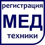 Государтсвенная регистрация медицинской техники фото