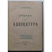 Очерки об адвокатуре. фото