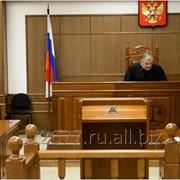 Защита в суде. Помощь в составлении иска. фото
