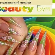 """Профессиональный магазин """"БЬЮТИ-БУМ"""" - всё для дизайна и наращивания ногтей, ресниц, волос. фото"""