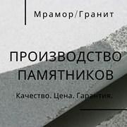 Производство и установка памятников фото