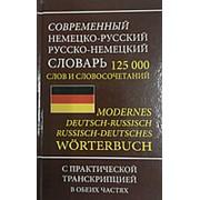 Современный немецко-русский русско-немецкий словарь 125 000 слов и словосочетаний с транскрипцией в обеих частях фото
