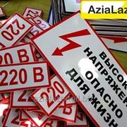 Информационные таблички,предупреждающие,запрещающие таблички фото