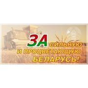 Баннер р-р 2*3 м фото