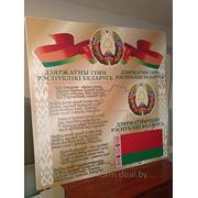 Символика Республики Беларусь (150*150 см) с бортом фото