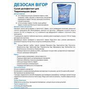 Дезосан Вигор 10 кг. Львов фото