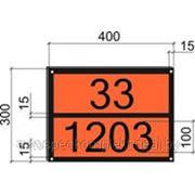 Наклейка (маска) информационной таблицы СИО (для цистерны) фото