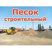 Песок Одесса, купить песок в Одессе, строительный песок, продажа песка фото