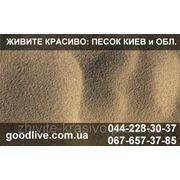 Песок цена Киев фото