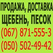 Купить строительный песок Полтава. КУпить песок в Полтаве для строительства (машина) насыпью. фото