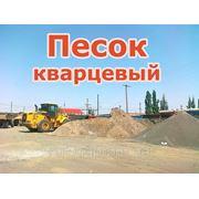 ПЕСОК КВАРЦЕВЫЙ купить в Украине фото