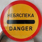 Знак «Опасность» фото