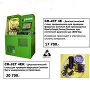 Стенд безмензурный для испытания инжекторов форсунок (Common-Rail) CR-JET4-E фото