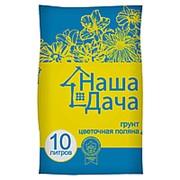 Грунт Наша Дача Цветочная поляна 10л фото