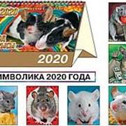 """Календарь-домик 2020 А5 Элитная полиграфия """"Год крысы"""", на гребне, KDB-01 фото"""