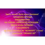 "Видеовитрина "" Orange-3D"" в Украине фото"