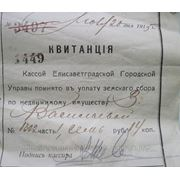 Реклама на квитанциях об оплате жилищно-коммунальных услуг. фото