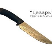 Нож Цезарь фото