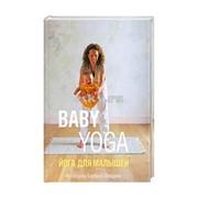 Йога для малышей (Фридман Ф.) Этерна фото