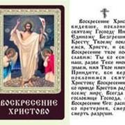 Икона Воскресение Христово, упаковка 50 штук фото