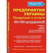 База данных предприятий Украины. 384000 компаний. Каталог фото