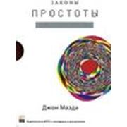 Аудиокнига Маэда Джон - Законы простоты: Дизайн. Технологии. Бизнес. Жизнь - аудиокнига MP3 фото