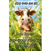 Справочник Аграрная Украина 2013 фото