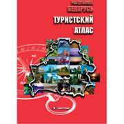 Атлас туристский. Республика Беларусь фото