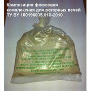 Композиция флюсовая комплексная для роторных печей ТУ BY 100196035.018-2010 фото