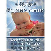 Няня к малышу фото