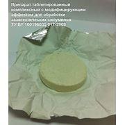 Препарат таблетированный комплексный с модифицирующим эффектом для обработки заэвтектических силуминов ТУ BY 100196035.017-2009 фото