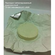 Препарат таблетированный комплексный ТУ BY 100196035.017-2009 фото