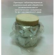 Препарат таблетированный комплексный для обработки доэвтектических и эвтектических силуминов ТУ BY 100196035.017-2009 фото