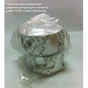 Таблетка дегазирующая рафинирующая для сплавов ЦАМ ТУ РБ 14744129.004-98 фото