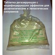 Таблетка дегазирующая с модифицирующим эффектом для доэвтектических и эвтектических силуминов фото